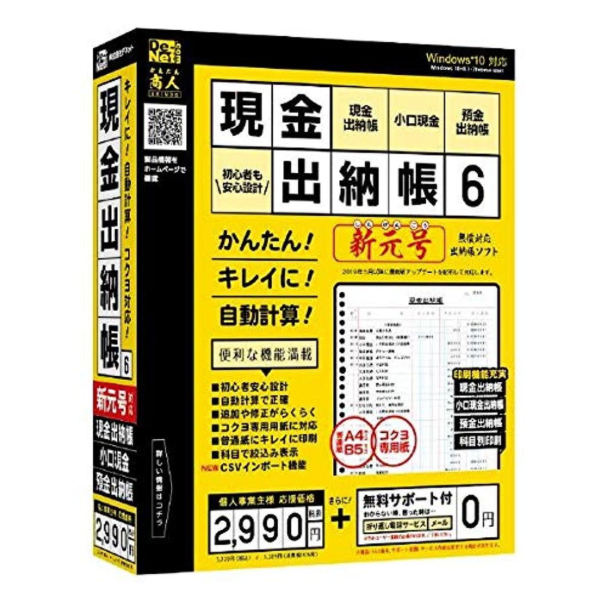 ドキュメンタリー熟読雨現金出納帳6