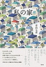 生きていくことの理を問う青山七恵『私の家』