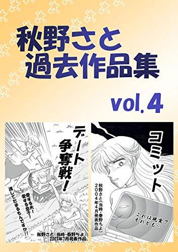 秋野さと過去作品集(4)