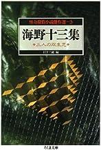 表紙: 海野十三集 三人の双生児 ―怪奇探偵小説傑作選5 (ちくま文庫)   日下三蔵