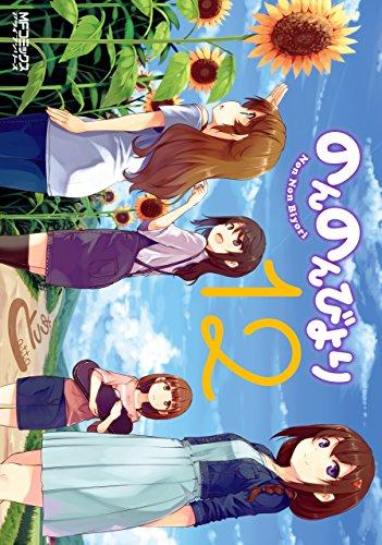 のんのんびより 12 (MFコミックス アライブシリーズ)
