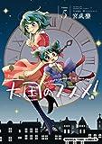 天国のススメ! 5巻 (まんがタイムコミックス)