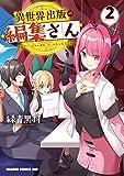 異世界出版の編集さん 2 (ドラゴンコミックスエイジ)
