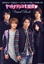 Yamato nadeshiko shichihenge Poster Movie Japanese (11 x 17 Inches - 28cm x 44cm)