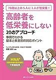 高齢者を低栄養にしない20のアプローチ: 「MNA®(簡易栄養状態評価表)」で早期発見