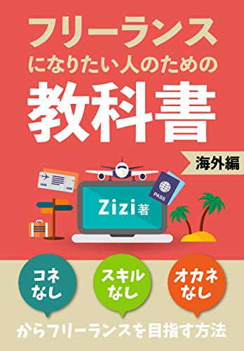 How to be a freelancer without money skill and connection (Japanese Edition)