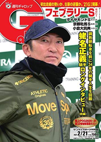 週刊Gallop(ギャロップ) 2021年2月21日号 (2021-02-16) [雑誌]