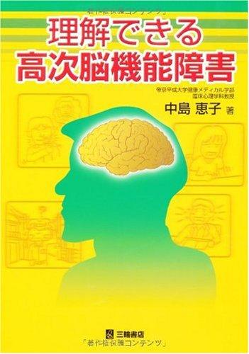 理解できる高次脳機能障害の詳細を見る