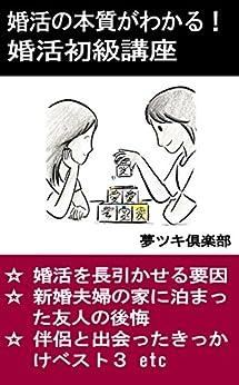 [夢ツキ倶楽部]の婚活の本質がわかる!婚活初級講座 恋愛アドバイスシリーズ