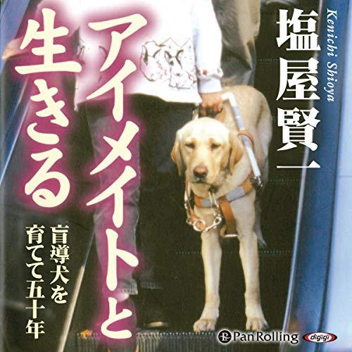 『アイメイトと生きる――盲導犬を育てて五十年』のカバーアート