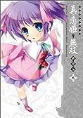 マジキュー4コマ 真・恋姫無双 萌将伝 (9) (マジキューコミックス)