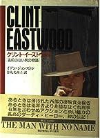 クリント・イーストウッド―名前のない男の物語