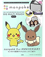 monpoké 2021 AUTUMN/WINTER COLLECTION BIG MULTI POUCH BOOK (宝島社ブランドブック)