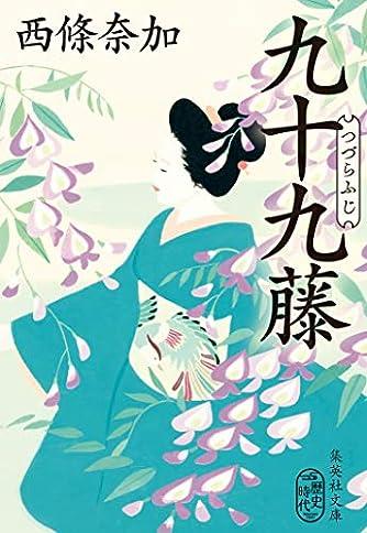 九十九藤 (つづらふじ) (集英社文庫)