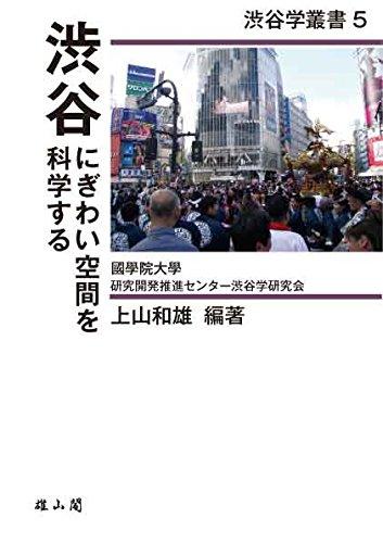 渋谷 にぎわい空間を科学する (渋谷学叢書)の詳細を見る