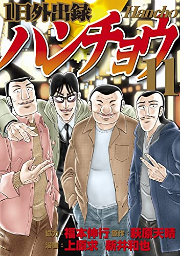 1日外出録ハンチョウ(11) (ヤングマガジンコミックス)