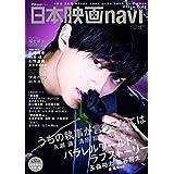 日本映画navi vol.81 (NIKKO MOOK)