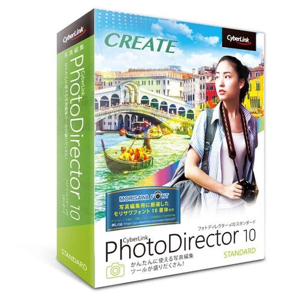 定期的ななだめる合成サイバーリンク PhotoDirector 10 Standard 通常版