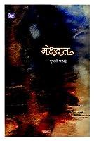 Mokshdata - Marathi