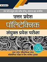 UTTAR PRADESH POLYTECHNIC SANYUKAT PRAVESH PARIKSHA (hindi)
