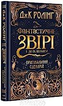 Book in Ukrainian. Book for kids. Fantastychni zviri i de yikh shukaty. Oryhinalʹnyy stsenariy Fantastic Beasts and Where ...