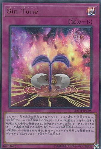 遊戯王 20TH-JPC08 Sin Tune (日本語版 ウルトラレア) 20th ANNIVERSARY LEGEND COLLECTION