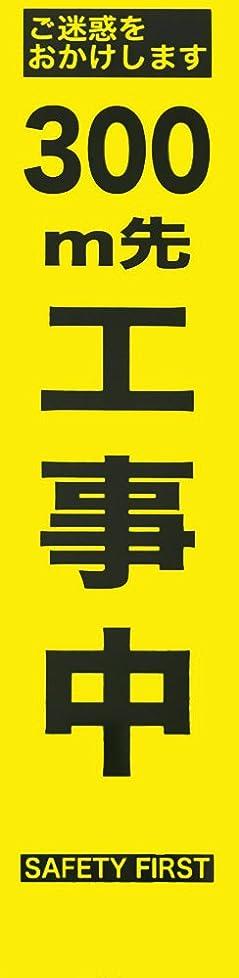 ウェブ発行するマント仙台銘板 PXスリムカンバン 蛍光黄色高輝度HYS-09 300m先工事中鉄枠付 2362095