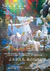 廃墟シリーズ・幻想遊園地
