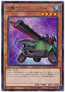 遊戯王 第11期 01弾 ROTD-JP003 砲撃のカタパルト・タートル R