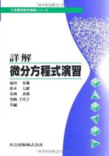 詳解微分方程式演習 (大学課程数学演習シリーズ (4))