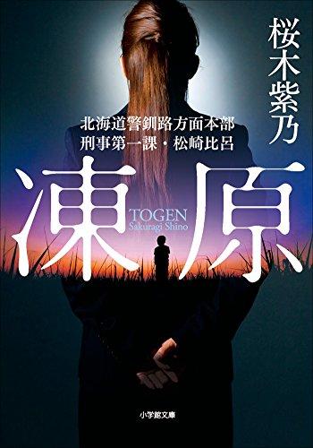 凍原 北海道警釧路方面本部刑事第一課・松崎比呂