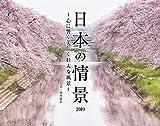 日本の情景〜心に響く美しく壮大な風景〜 (インプレスカレンダー2019)