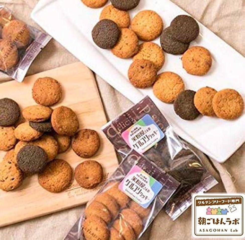 ディスパッチ船レベル米粉屋さんのグルフリクッキー  (小袋 8袋) グルテンフリー 朝ごはんラボ