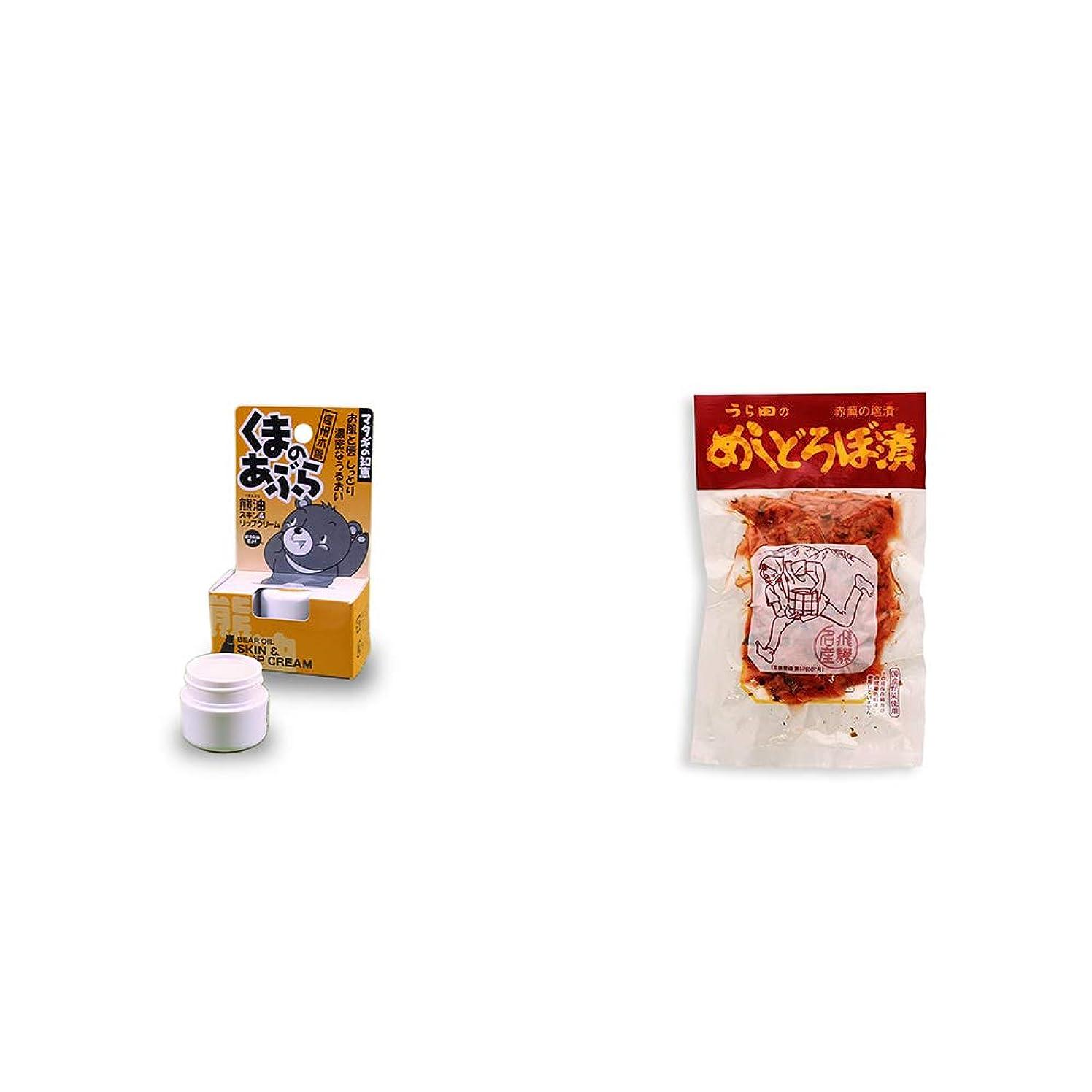 地震モニター[2点セット] 信州木曽 くまのあぶら 熊油スキン&リップクリーム(9g)?うら田 めしどろぼ漬(180g)