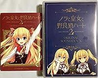 ノラと皇女と野良猫ハート2 限定版 特典 小説 サントラCD セット