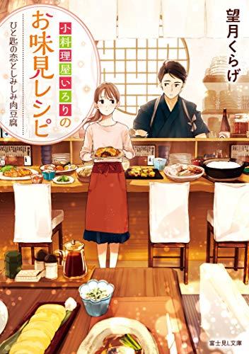 小料理屋いろりのお味見レシピ ひと匙の恋としみしみ肉豆腐 (富士見L文庫)