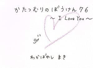 かたつむりのぼうけん 76 ~ I Love You ~