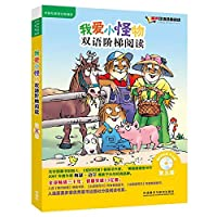 I love little monster bilingual fifth grade reading ladder(Chinese Edition)