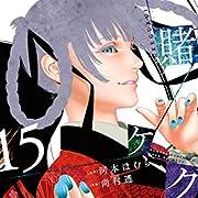賭ケグルイ(15) (ガンガンコミックスJOKER)