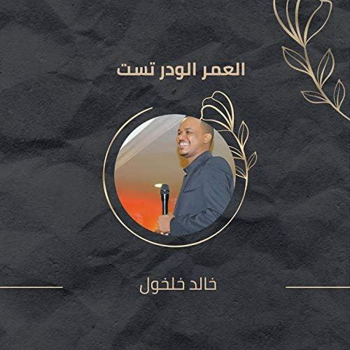 خالد خلخول