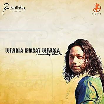 Ujjwala Bharat Ujjwala