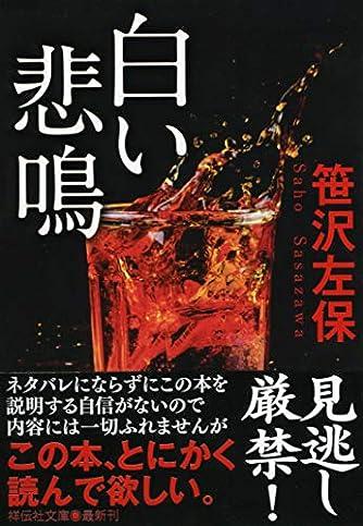 白い悲鳴 (祥伝社文庫)