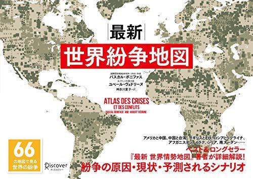 最新 世界紛争地図 66の地図で見る世界の紛争