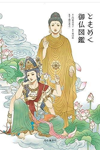 ときめく御仏図鑑 (ときめく図鑑)