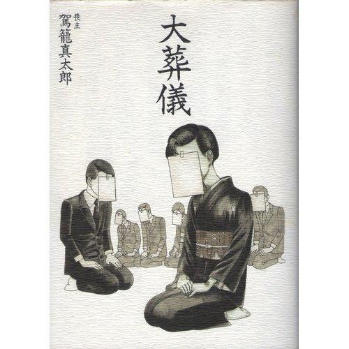 大葬儀 (F×COMICS)