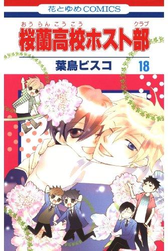 桜蘭高校ホスト部(クラブ) 18 (花とゆめコミックス)