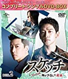 スケッチ~神が予告した未来~ BOX2<コンプリート・シンプルDVD-BOX5,00...[DVD]