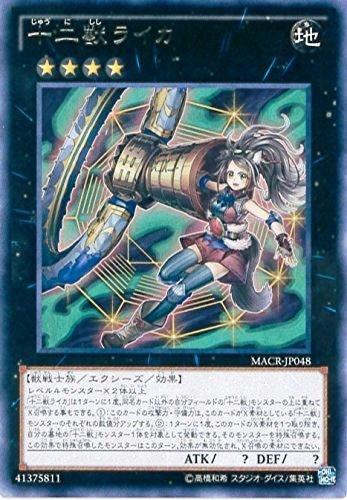 十二獣ライカ ノーマル 遊戯王 マキシマム・クライシス macr-jp048