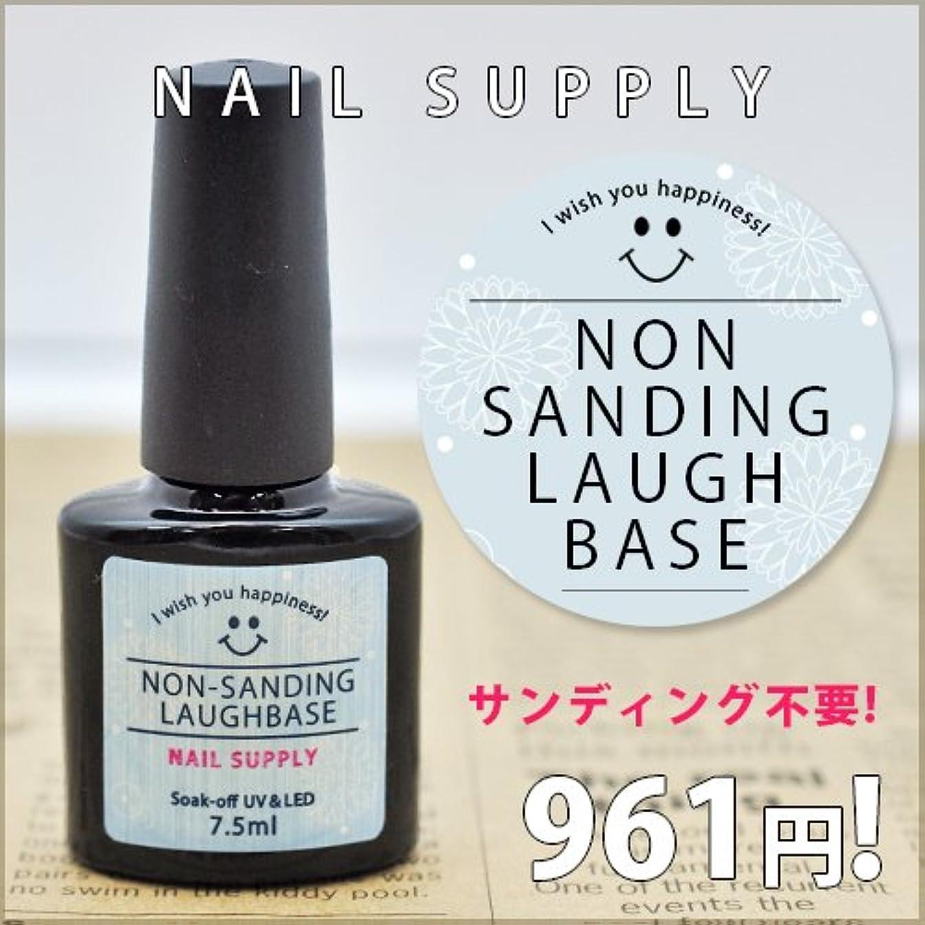 好色なできたアカデミック[ネイルサプライオリジナル] Laugh Gel ラフジェル 7.5ml [ノンサンディングベースジェル] ジェルネイル 【UV & LED対応】