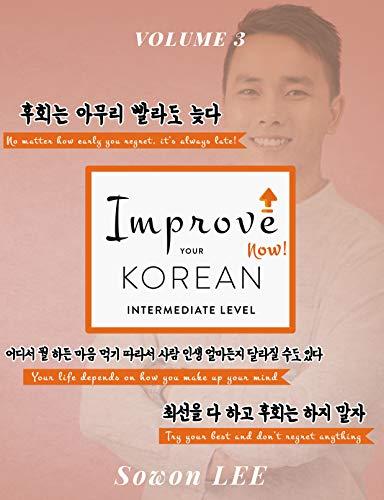 Improve your Korean NOW! Intermediate level: Volume 3 (English Edition)